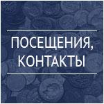 Музеи денег мира, Музей денег