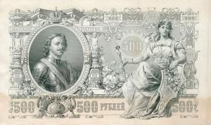 Банкнота 500 рублей «петенька». 1912 г.