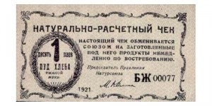 Купюра 1 пуд хлеба Киев, 1921 г.