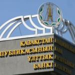 Эмблема НЦ Казахстана