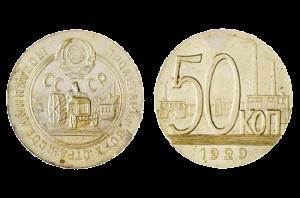 50 копеек. 1929 г.  Лот на 10 000 000 рублей. 2011 г.