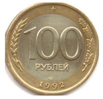 Монета. Номинал 100 рублей. 1992 г.