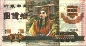 Банкнота Банка Преисподней. Миллиард долларов.