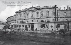 Государственный банк в С.&Петербурге (здание бывшего Ассигнационного банка). Вид с Екатерининского канала. Почтовая открытка начала ХХ века