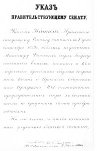 Указ Александра II Правительствующему Сенату об учреждении Государственного банка. 1860 год