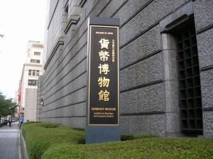Музей денег Японии