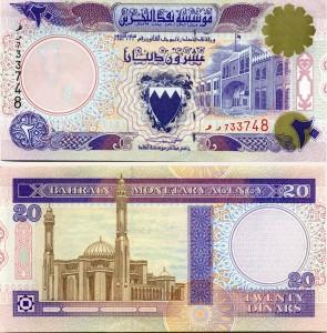 Поддельная банкнота Бахрейна в 20 динаров