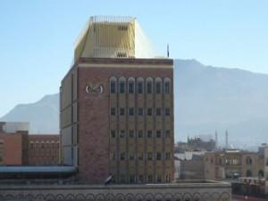 Центральный Банк Йемена