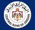 Центральный Банк Иордании
