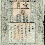 Самые банкноты