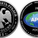 """Выпущена памятная монета """"Саммит форума """"Азиатско-Тихоокеанское экономическое сотрудничество"""" в г. Владивостоке"""""""