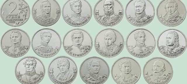 5 рублей (бой при вязьме)