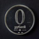 Кирилл Шаманов, монета 0 рублей