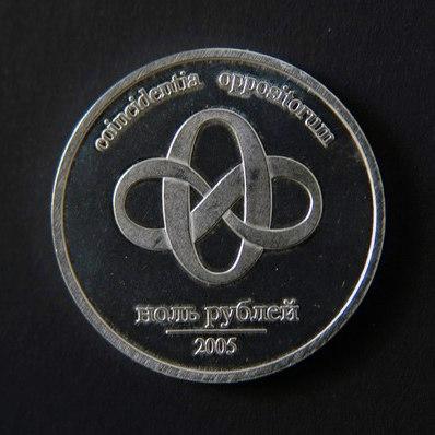 Монета в 0 рублей 25 пар