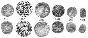 Рис.66. Разные номиналы сарайских дирхемов Токты 691 и 693 гг.х.