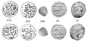 Рис.67. Сарайские дирхемы Токты 694-697 гг.х.