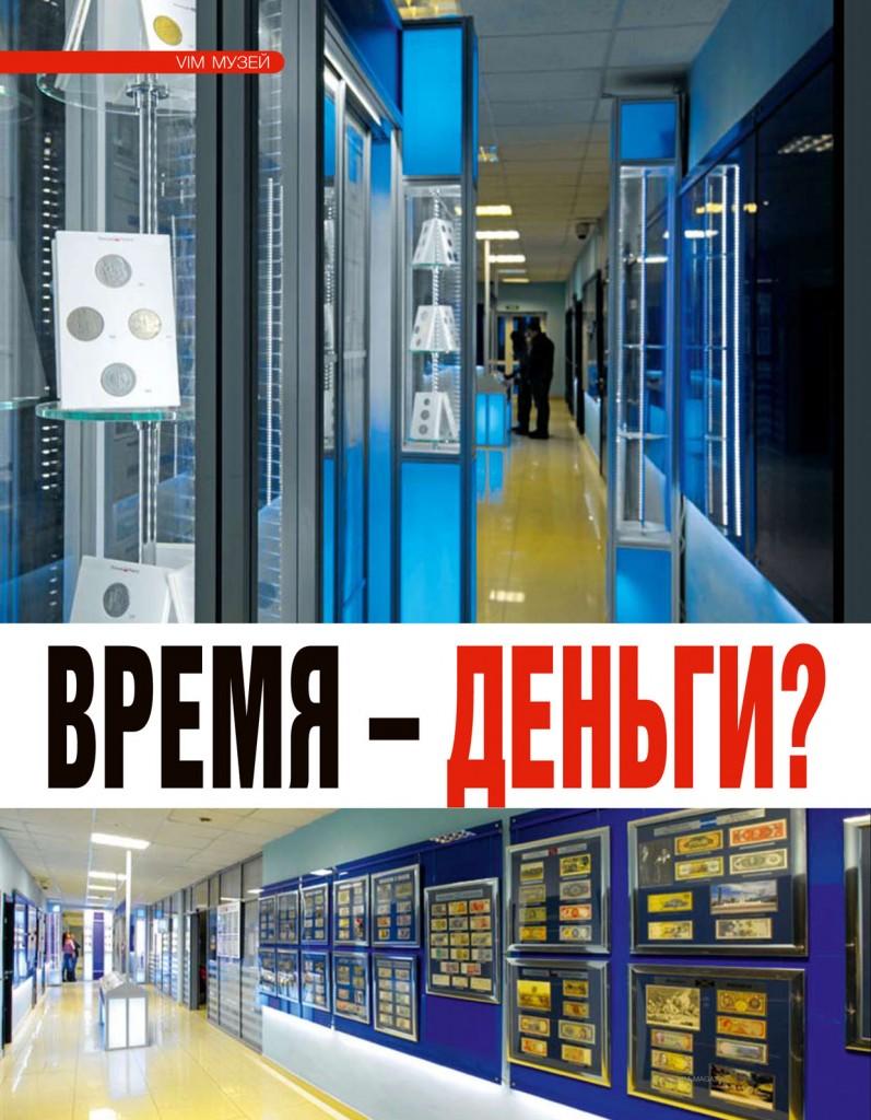 музей(4)-1