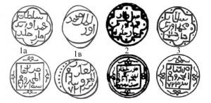 Рис.71. Именные данги Узбека чекана Булгар ал-Махруса 721-723 гг.х.