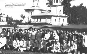 Участники Первой Всероссийской нумизматической конференции