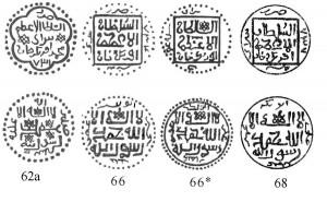 Реконструкции сарайских дангов Узбека  731 – 737 гг.х.