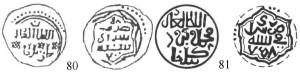 Реконструкции сарайских дангов Джанибека и Бердибека 758 г.х.