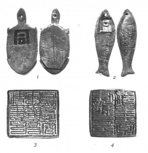 Верительные бирки и служебные печати китайского типа.