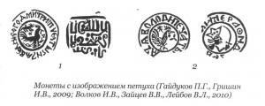 Именные московские денги с изображением петуха.