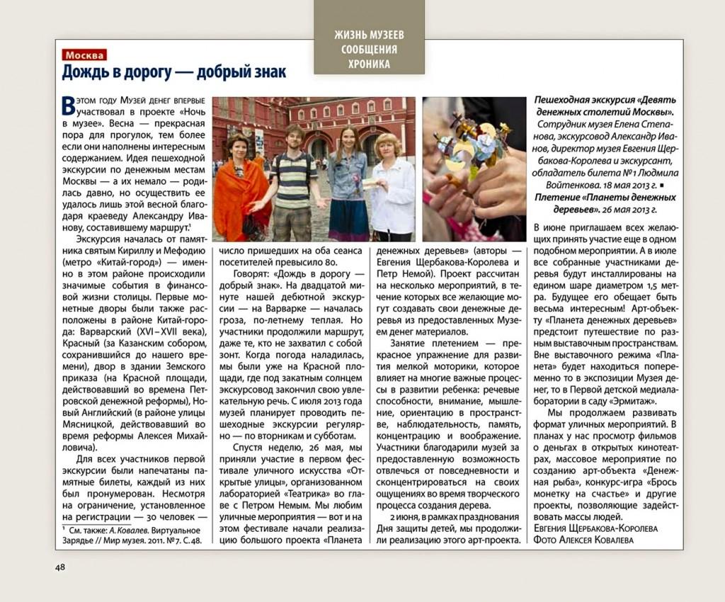 Журнал «Мир музея» № 6 (310), 2013