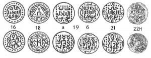 Рис.91 Реконструкции дирхемов Токты чекана Крыма 690-598 гг.х. и монеты Ногая.