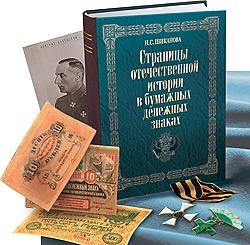 shikanova_book