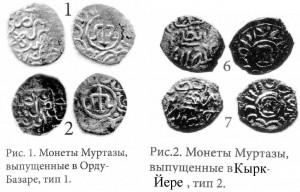 Рис.8. Монеты хана Муртаза б.Ахмада.