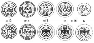 Рис.2. реконструкции именных крымских пулов Токты 706, 708 гг.х. и              анонимного типа с одноглавым орлом.