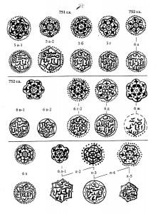 Рис.6. Реконструкции пулов Сарая ал-Джадид 751-752 гг.х. столичного чекана.