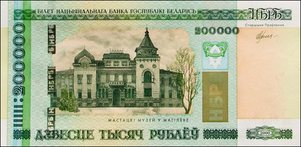 200000_rubles