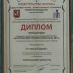 Участие в Городском Конкурсе «Московский предприниматель» – 18.12.2013г.