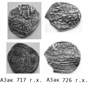 Илл.12.  Серебряные монеты Узбек хана чекана Азака 717 и 726 ггх.