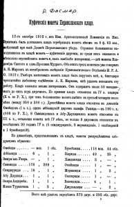 Илл.2. Одна из первых статей Р.Р. Фасмера (до советского периода).
