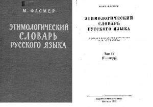 Илл.6. Том IV Этимологического словаря русского языка М. Фасмера.
