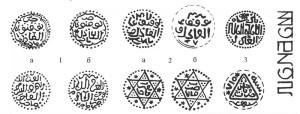 Рис.3 Реконструкции серебряных монет Токта хана чекана Маджара.