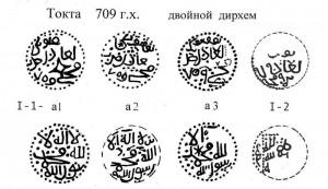 Илл.3. Реконструкции дирхемов Мохши 709 г.х.