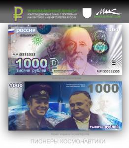 R1000PR
