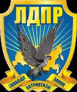 LDPR_Emblem