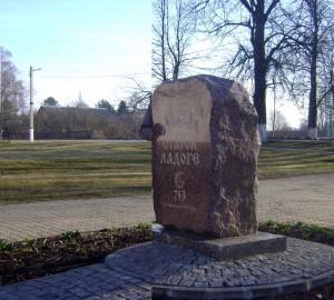 Рис.8. Памятник основания Старой Ладоги.