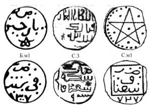 Рис.2. Монеты Барчина и Сыгнака.