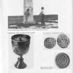 Серебряный чекан Сарая в 760-800 гг.х.