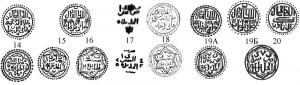 Рис.3. Реконструкции данговДжанибека чекана Сарая ал-Джадид, типы 14-20.