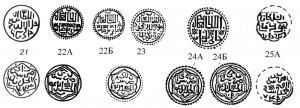 Рис.4. Реконструкции данговДжанибека чекана Сарая ал-Джадид, типы 21-25А.