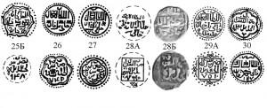 Рис.5. Реконструкции данговДжанибека чекана Сарая ал-Джадид, типы 25Б-30.