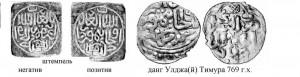 Рис.10. Изображения штемпеля л.с. и дангаУлджа(й) Тимура.
