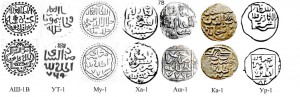 Рис.11. Данги Сарая ал-Джадид 767-782 гг.х.